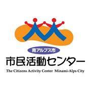 南アルプス市市民活動センター