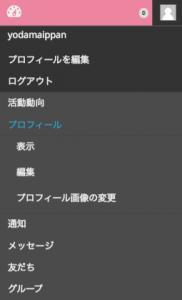 スクリーンショット 2014-12-09 13.03.51